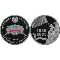 Победа, 20 рублей 2005, Серебро