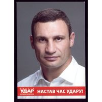 1 календарик Кличко