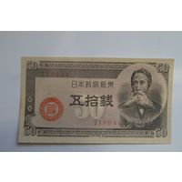 Япония 50 сен образца 1948 года AUNC
