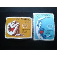 Сан-Марино 1972 здоровое сердце полная серия