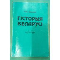 Гiсторыя Беларусi.Матэрыялы да экзамену.