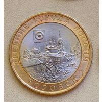 10 руб Россия 2005 год, Боровск
