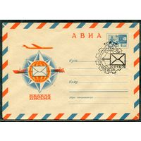 1970. Конверт СГ. Авиа. Неделя письма