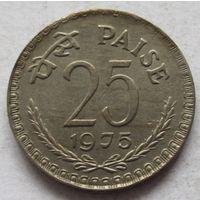 Индия 25 пайс 1975 без отметки монетного двора - Калькутта