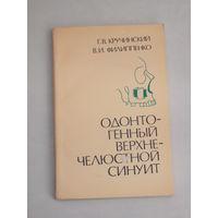Одонто-генный верхне-челюстной синуит. Г.В. Кручинский. В.И. Филиппенко. Мн: Выш. Шк., 1991