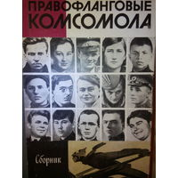 """ЖЗЛ. """"Правофланговые комсомола"""" Сборник"""