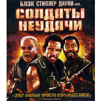 Солдаты неудачи  / Tropic Thunder  DVD5