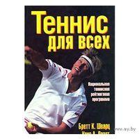Шварц. Теннис для всех. Национальная теннисная рейтинговая программа