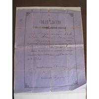 Свидетельство Воинской Повинности 1901 год.