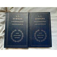А.С. Пушкин - Воспоминания современников.
