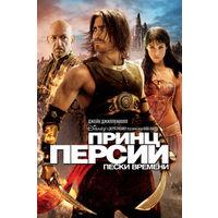 Фильмы: Принц персии - пески времени (Лицензия, DVD)