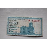 """Проездной талон """"Минск"""" серия ПГ"""