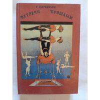 Встречи с цирковым прошлым