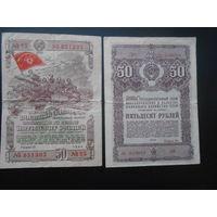 Заем 2 шт. по 50 рублей. 1944 и 1947. не частые облигации. + Бонус.