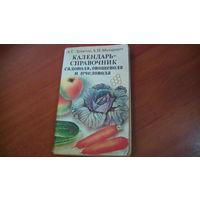 Календарь-справочник садовода овощевода и пчеловода
