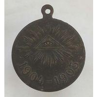 Медаль за русско-японскую войну 1904-1905