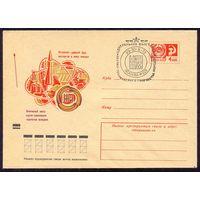 СССР 1972 ракета космос творчество наука молодёжь  СГ