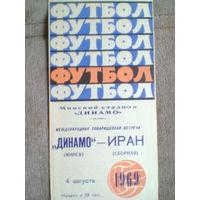04.08.1969--Динамо Минск СССР--сб.Иран--товар.матч