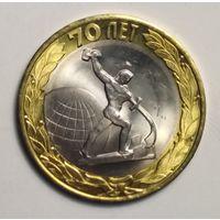 10 рублей 2015 г. Окончание Второй мировой войны.