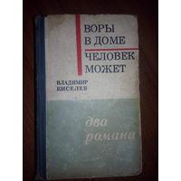 Два романа: Воры в доме. Человек может