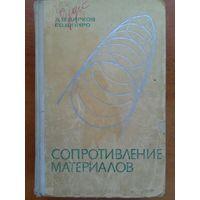 А. В. Дарков, Г. С. Шпиро. Сопротивление материалов.