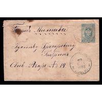 1889 Россия, почтовая станция Пуща - в Митаву, ЦВ