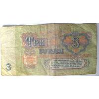 3 рубля СССР 1961г.