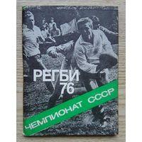 Регби-76. Первенство  СССР. 1976 год. Справочник-календарь