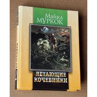 """Майкл Муркок """"Летающие кочевники"""""""