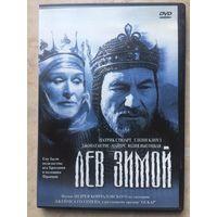 DVD ЛЕВ ЗИМОЙ (ЛИЦЕНЗИЯ)