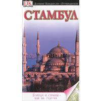 Стамбул. Иллюстрированный путеводитель
