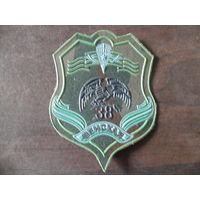 38-я гвардейская отдельная десантно штурмовая бригада