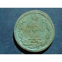 2 копейки 1815г. ем нм