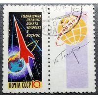 Марка СССР 1962 год  Годовщина первого полета человека в космос