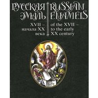 Русская эмаль XVII - начало XX века - на CD