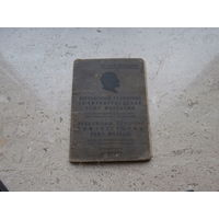 Комсомольский билет 1940 No8514287 СССР