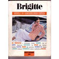 """Журнал """"Brigitte""""(Польша) Полный комплект выкроек.Специальный выпуск 1991 г."""