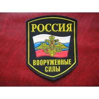 Шеврон Вооружённые силы России (к)