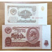 Набор банкнот СССР 1961 года - 1 и 10 рублей - UNC