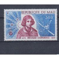 [1668] Мали 1973. Космос.Астрономия.Коперник.