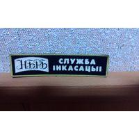 Нашивка службы инкасации НБ РБ(жильбел589)