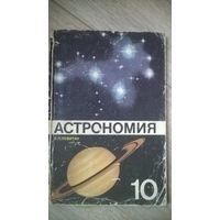 Астрономия. Левитан