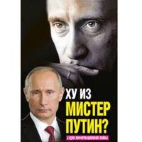 Терехов. Ху из мистер Путин? Будни информационной войны