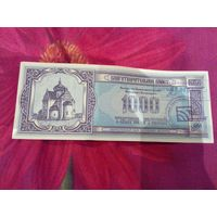 Благотворительный билет 1000р