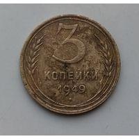 3 коп.1949 г(5)