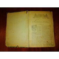 """Книга-журнал 1910 год """"новое слово."""