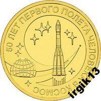 10 рублей 2011 Гагарин 50 лет полета СПМД АЦ мешк