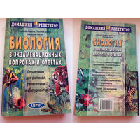 Биология в экзаменационных вопросах и ответах