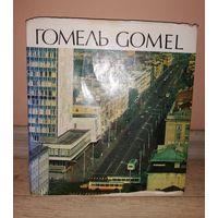 Книга о Гомеле СССР