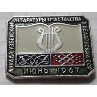 Декада Узбекской Литературы и Искусства в Белорусской ССР июнь 1967